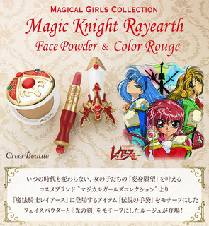 magic-knight_rouge_01.jpg